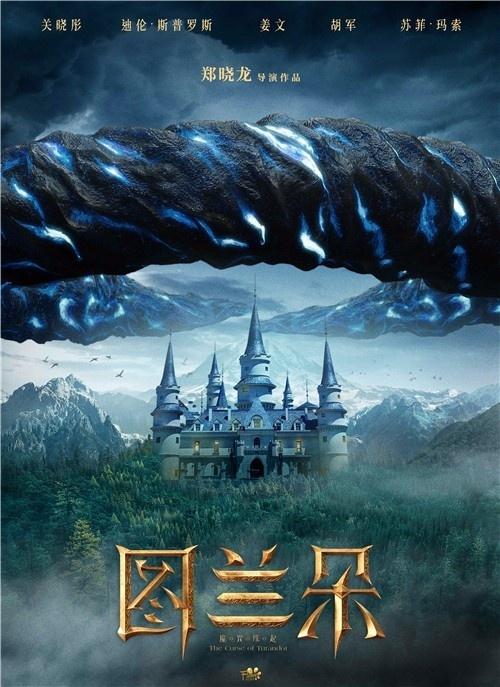 《图兰朵:魔咒缘起》电影百度云网盘[HD1080p]资源分享