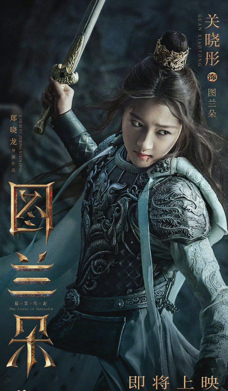 《图兰朵:魔咒缘起》电影(完整观看版)在线(1080 p高清)