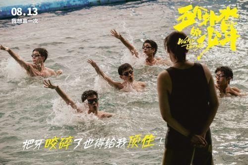 《五个扑水的少年》百度云完整版 百度网盘链接