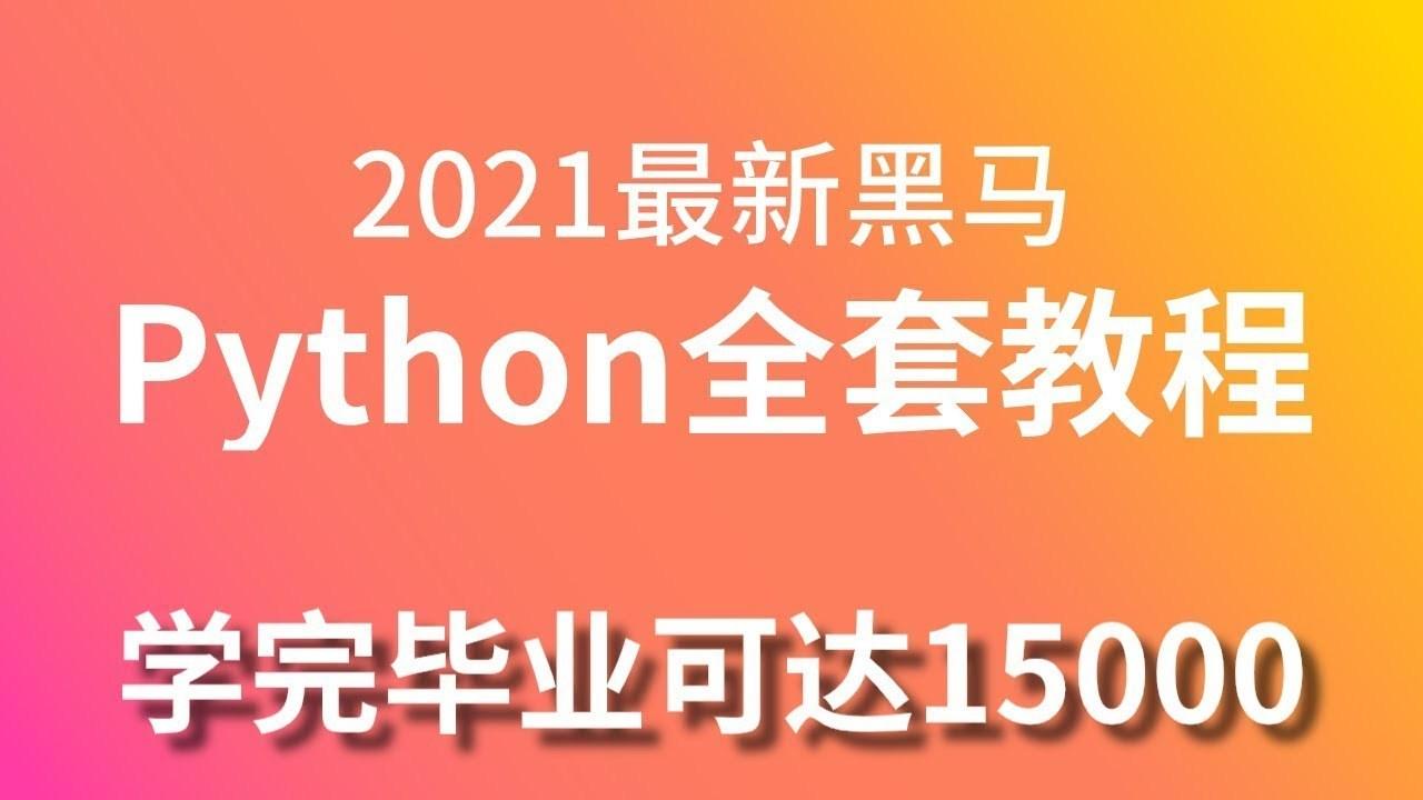 黑马 Python 6.0 人工智能全套课程 2020 年全新升级(完整资料)