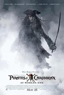 加勒比海盗3海报剧照