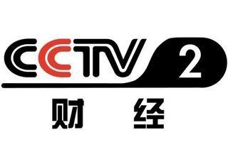 CCTV-2财经频道