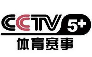 CCTV-5+体育赛事