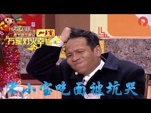 宋小宝 | 程野 | 田娃 | 燕飞 | 楠楠《吃面》2016年辽宁电视台春节联欢晚会