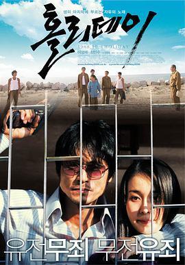 假日2006(剧情片)