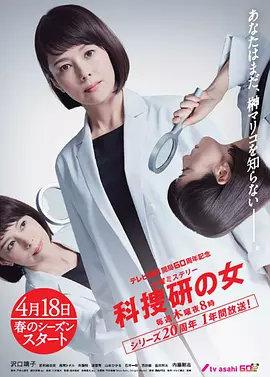 科搜研之女第19季(日本剧)