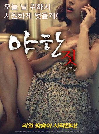 X爱动作:导演剪辑版