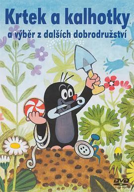 鼹鼠的故事