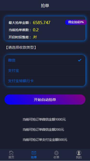 2019最新微信支付宝跑分平台源码 Thinkphp内核