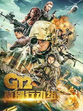 G12特别行动组—未来战士(国产剧)