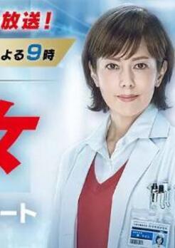 科搜研之女第十七季(日本剧)