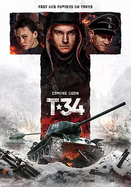 T-34坦克(战争片)
