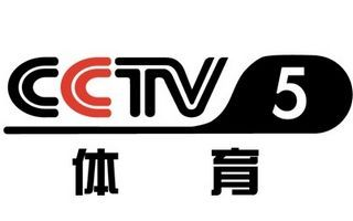 CCTV-5体育