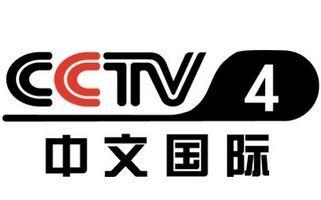 CCTV-4中文国际