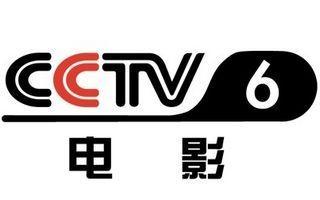 CCTV-6电影