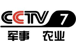 CCTV-7军事农业