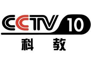 CCTV-10科教