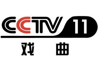 CCTV-11戏曲