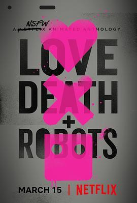 爱死亡和机器人第一季