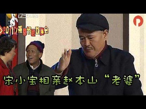 赵本山 | 宋小宝 | 赵海燕《相亲1》2011年辽视春晚