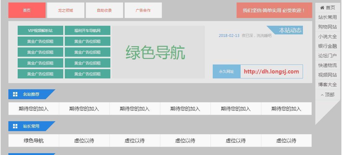 网站导航源码带自动收录、批量验证的导航主题免费发布