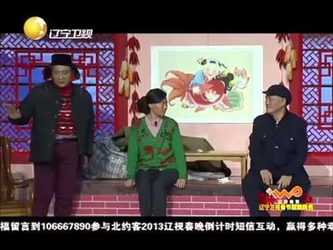 赵本山 | 赵海燕 | 刘小光 | 田娃《中奖了》2013年辽宁卫视春晚