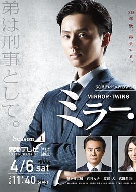 镜像双胞胎第一季