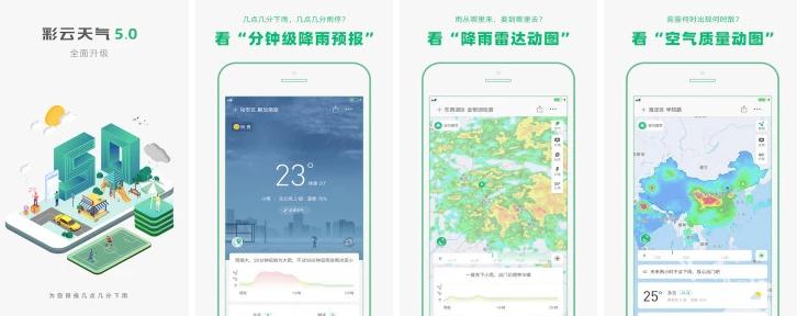 彩云天气 v5.0.12 去广告、破解VIP版【安卓版】