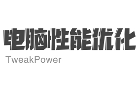 电脑性能优化工具 TweakPower 1.082 增强便携版