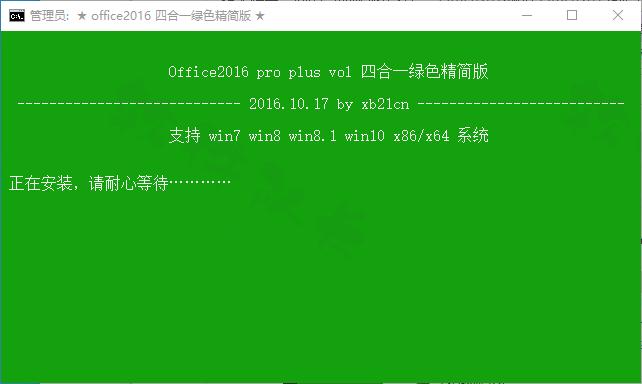 Office2016 Pro Plus 4in1 Lite(四合一精简版)[Win版]