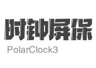 PolarClock3 超酷时钟屏保程序[Win版]