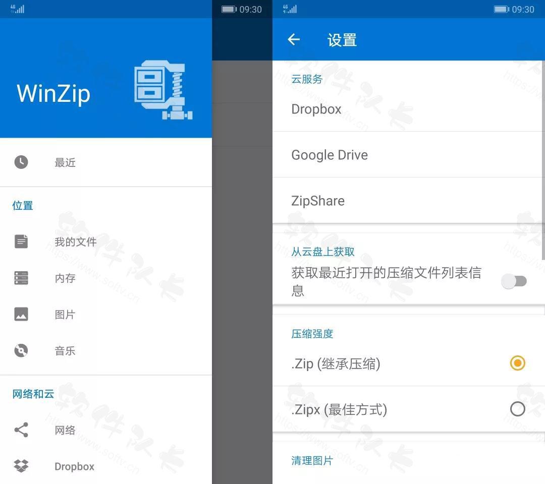 WinZip v5.1完美内购VIP高级破解版【安卓版】