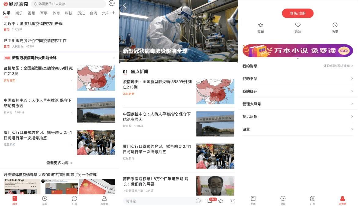 凤凰新闻海外版 v5.8.0 for Google Play【安卓版】