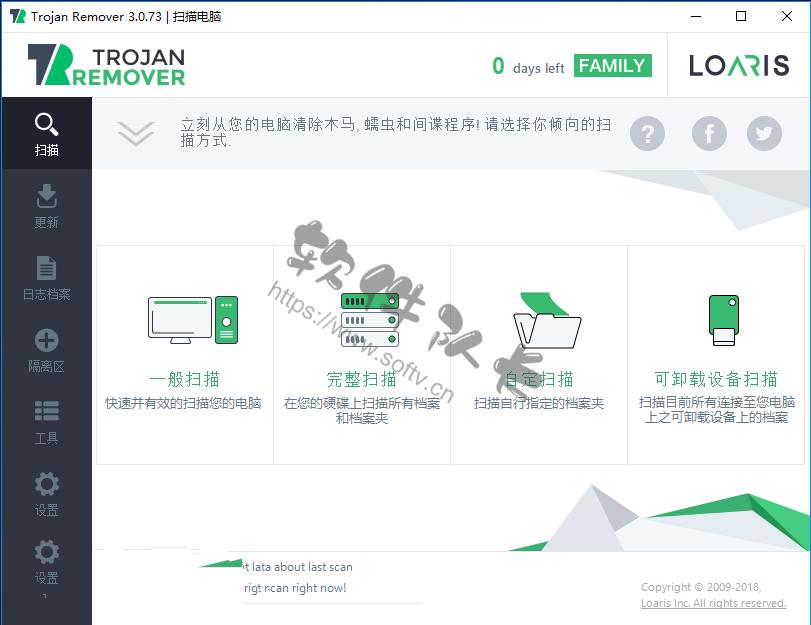 特洛伊木马查杀工具 Loaris Trojan Remover v3.1.12 中文破解版+便携版【Win软件】