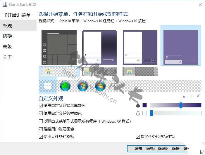 win10 开始菜单增强工具 StartIsBack.v2.9.0 中文特别破解版【Win软件】