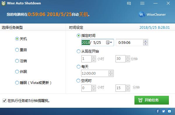 自动关机小工具 Wise Auto Shutdown 1.7.5.94 中文绿色版【Win软件】