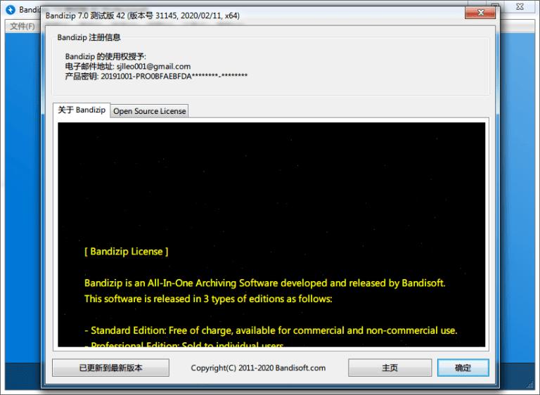 BANDIZIP V7.0 专业版及序列号