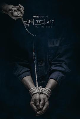 囚犯医生的海报