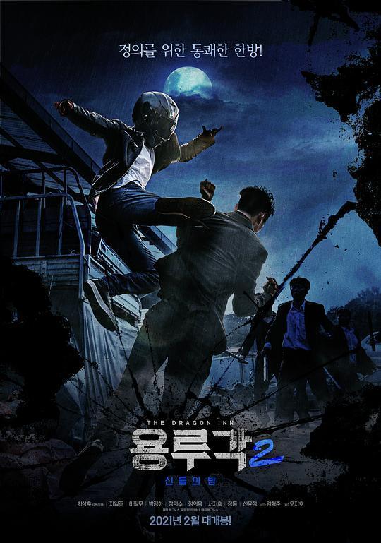 龙屡阁2:神之夜的海报