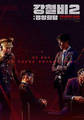 铁雨2:首脑峰会的海报