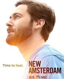 医院革命第三季的海报