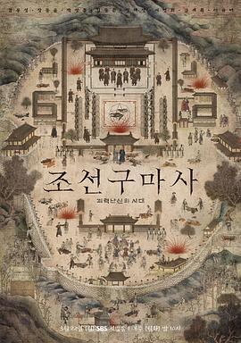 朝鲜驱魔师的海报
