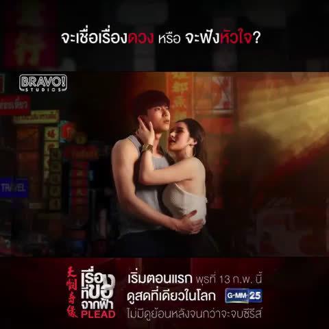 《曼谷爱情故事之天悯奇缘》的剧照2