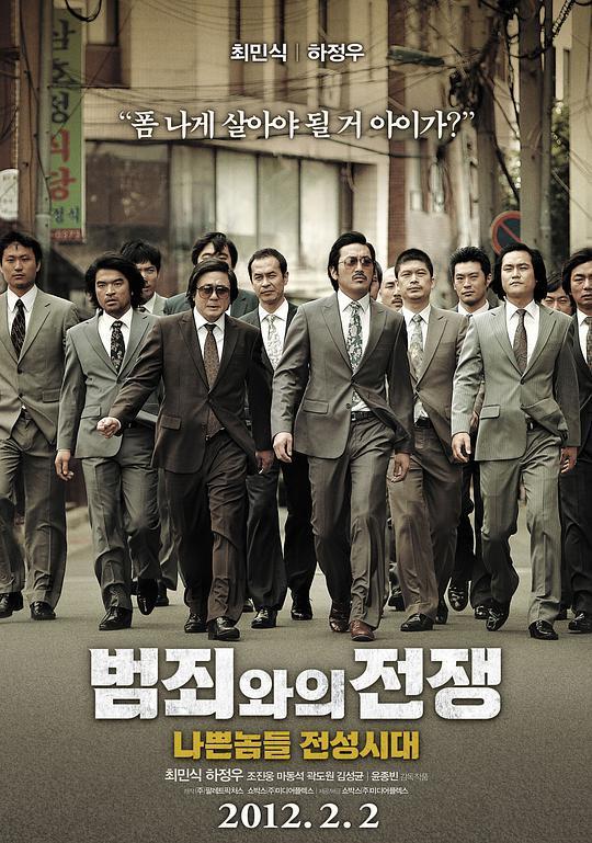 《与犯罪的战争:坏家伙的全盛时代》的剧照2