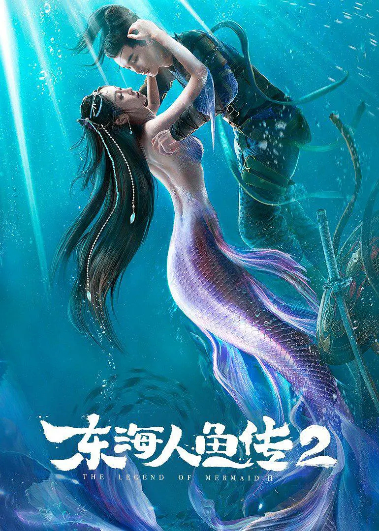东海人鱼传2