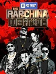 中國新說唱2019