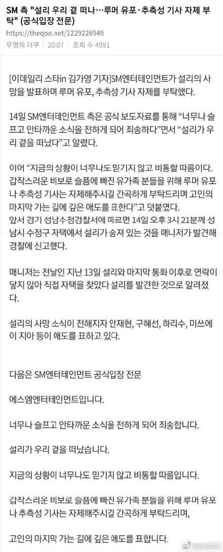 SM确认雪莉死亡呼吁大家不要传谣言,旗下艺人活动取消,多位艺人发文悼念插图(2)