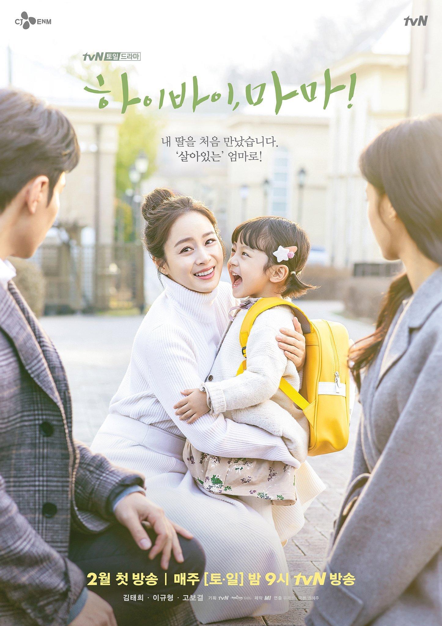 金泰熙主演韩剧《你好妈妈,再见!》惹争议,让小男孩扮演女生引发韩国网友批评插图