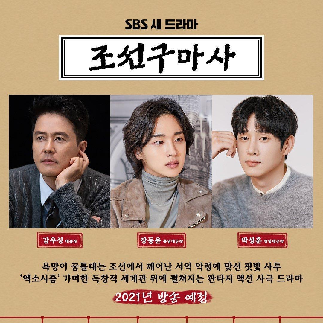 全智贤回来了! 2021这16部韩剧值得期待,你看好哪一部?插图9