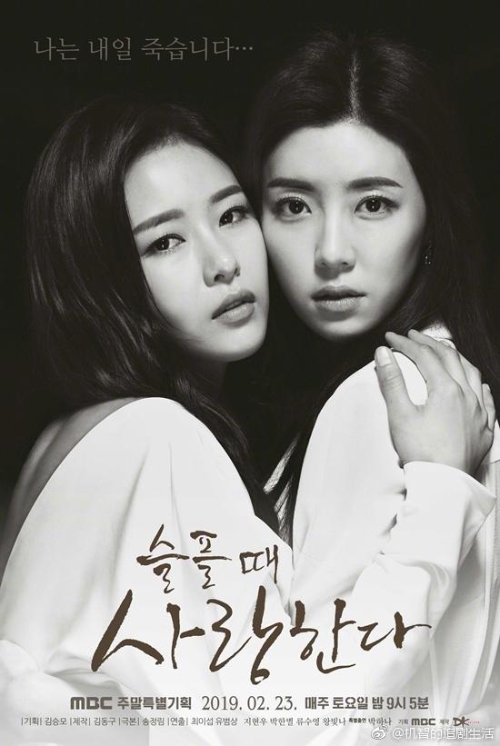 《悲伤时爱你》的剧照3